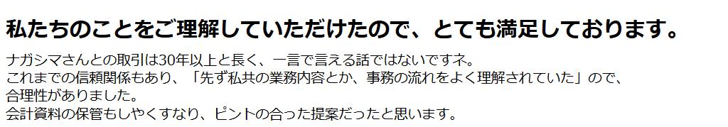 voice4uchiyama-sama