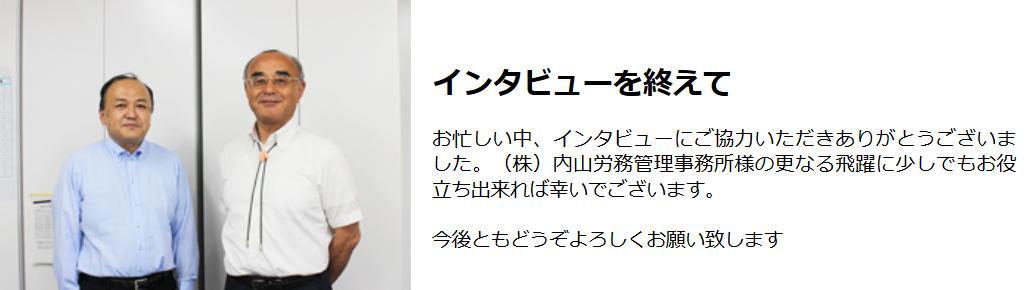 voice5uchiyama-sama